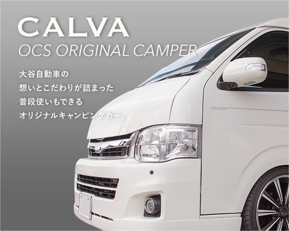 CALVA OSCORIGINAL CAMPER 大谷自動車の 想いとこだわりが詰まった 普段使いもできる オリジナルキャンピングカー。