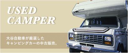 USED CAMPER 大谷自動車が厳選した キャンピングカーの中古販売。